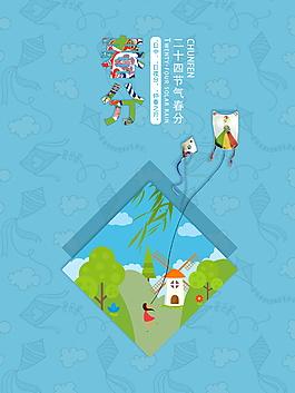 二十四節氣春分海報設計