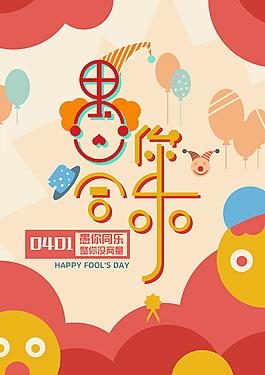 創意愚人節快樂海報背景設計