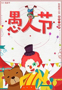 卡通小丑愚人節海報背景設計