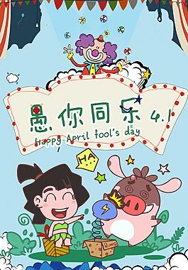 卡通小丑愚人節快樂海報背景設計