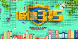 诚信315消费者日海报