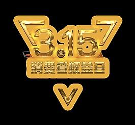 金色3.15消費者權益日藝術字