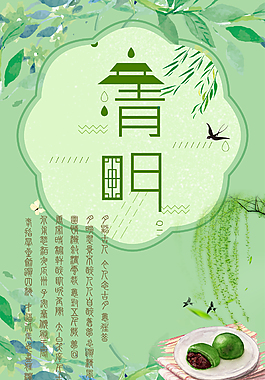 清明节清新绿色背景