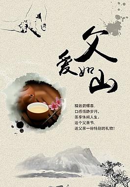 古典水墨中國風父親節之父愛如山h5海報