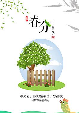 清新田园风栅栏春分节气元素