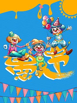 可愛卡通愚人節小丑彩旗節日海報元素