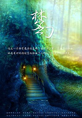 迷霧森林H5頁面設計
