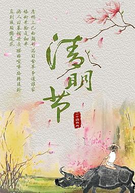 水彩绘清明节海报