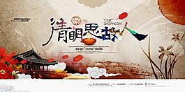 古典水墨清明时节思故人海报
