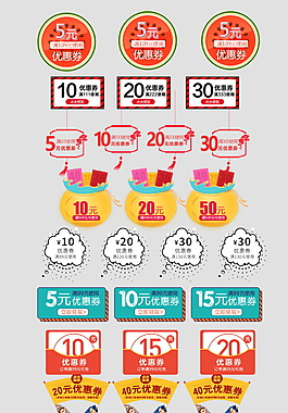 各种淘宝促销优惠券模板设计