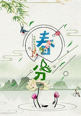 傳統二十四節氣春分背景