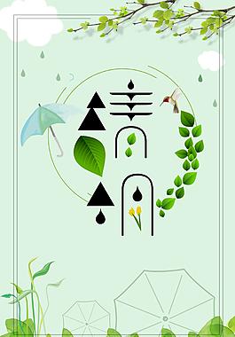 清明节绿色清新节日海报
