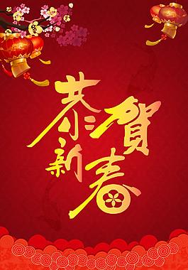 恭賀新春H5微信小頁面