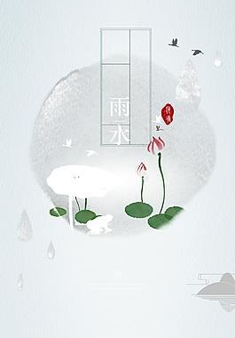 彩繪清新雨水海報背景設計