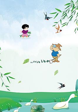 卡通清新谷雨海報背景設計
