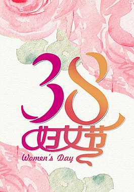 婦女節淡彩風格海報