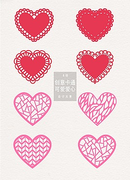 创意剪纸个性爱心love