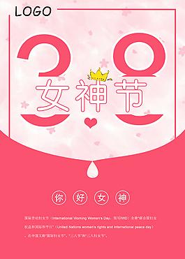 3.8女王節海報