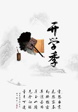 古典中國風水墨開學季H5微信活動頁面