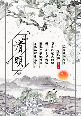 清明节水墨梨花海报