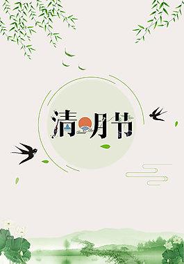 清明節H5微信海報