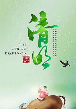 清明节节日海报