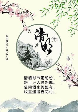 清明節H5海報圖片