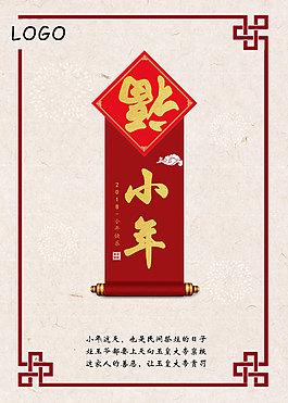 小年祭灶節節日海報