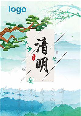 清明节清新水彩海报