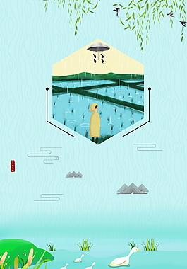 清新谷雨農忙時節海報背景設計