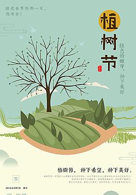 植樹節綠色公益宣傳海報設計