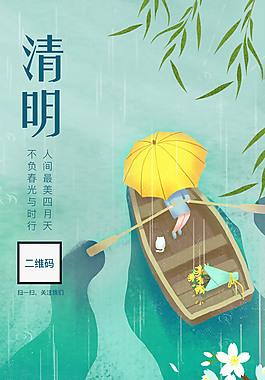 清明节/春游手机端宣传图