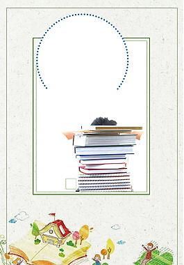 卡通書堆邊框世界地球日海報背景設計