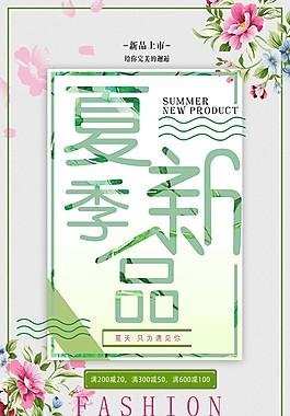 唯美清新夏季新品促销海报