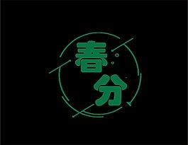 綠色春分藝術字