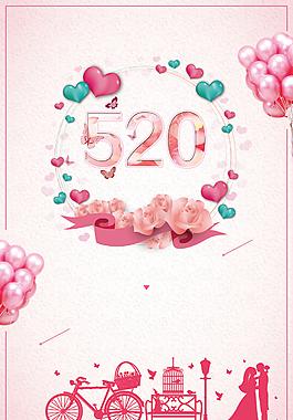 粉色溫馨520情人節背景
