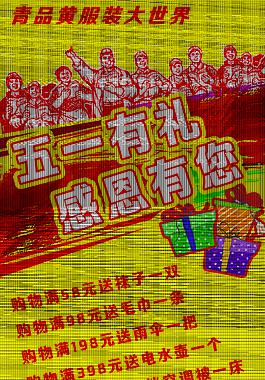 51有礼节日促销海报