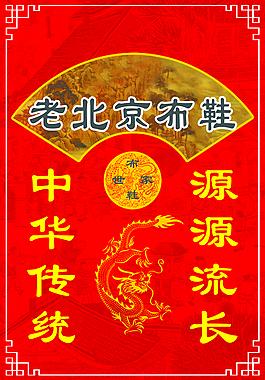老北京布鞋促销海报
