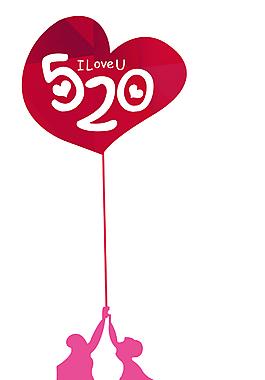 愛心520情人節元素