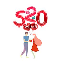 520創意裝飾素材