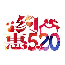 約惠520藝術字