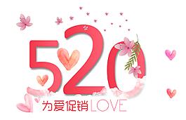 520為愛促銷藝術字