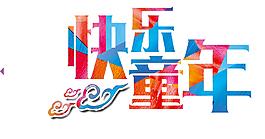 六一兒童節節日元藝術字