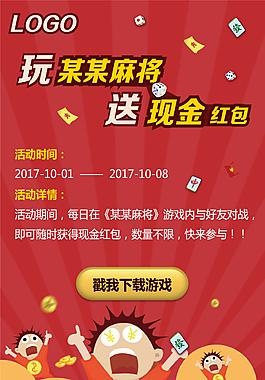游戲活動海報頁面