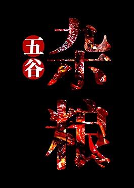 五谷杂粮艺术字字体设计