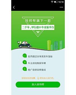 二手車交易分享推廣頁面