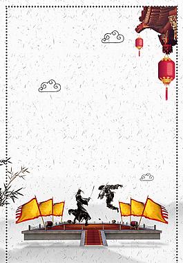 中国风传统文化比武背景