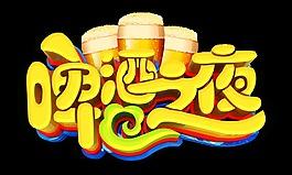 啤酒之夜啤酒节震撼立体字设计