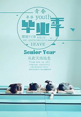 青春畢業季時尚海報