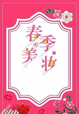 时尚春季美妆海报背景